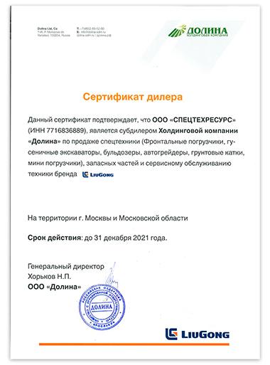 СТР-сертификат-2021