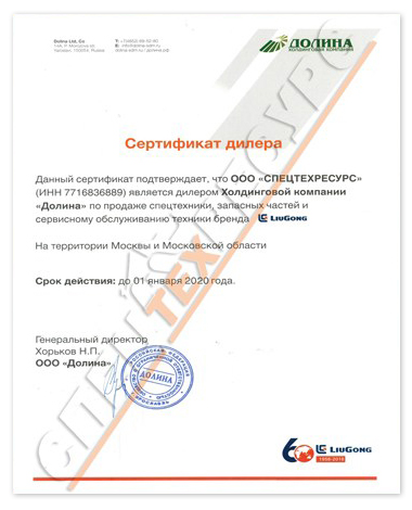 Сертификат-дилера