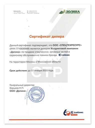 Сертификат-официального-дилера-LiuGong