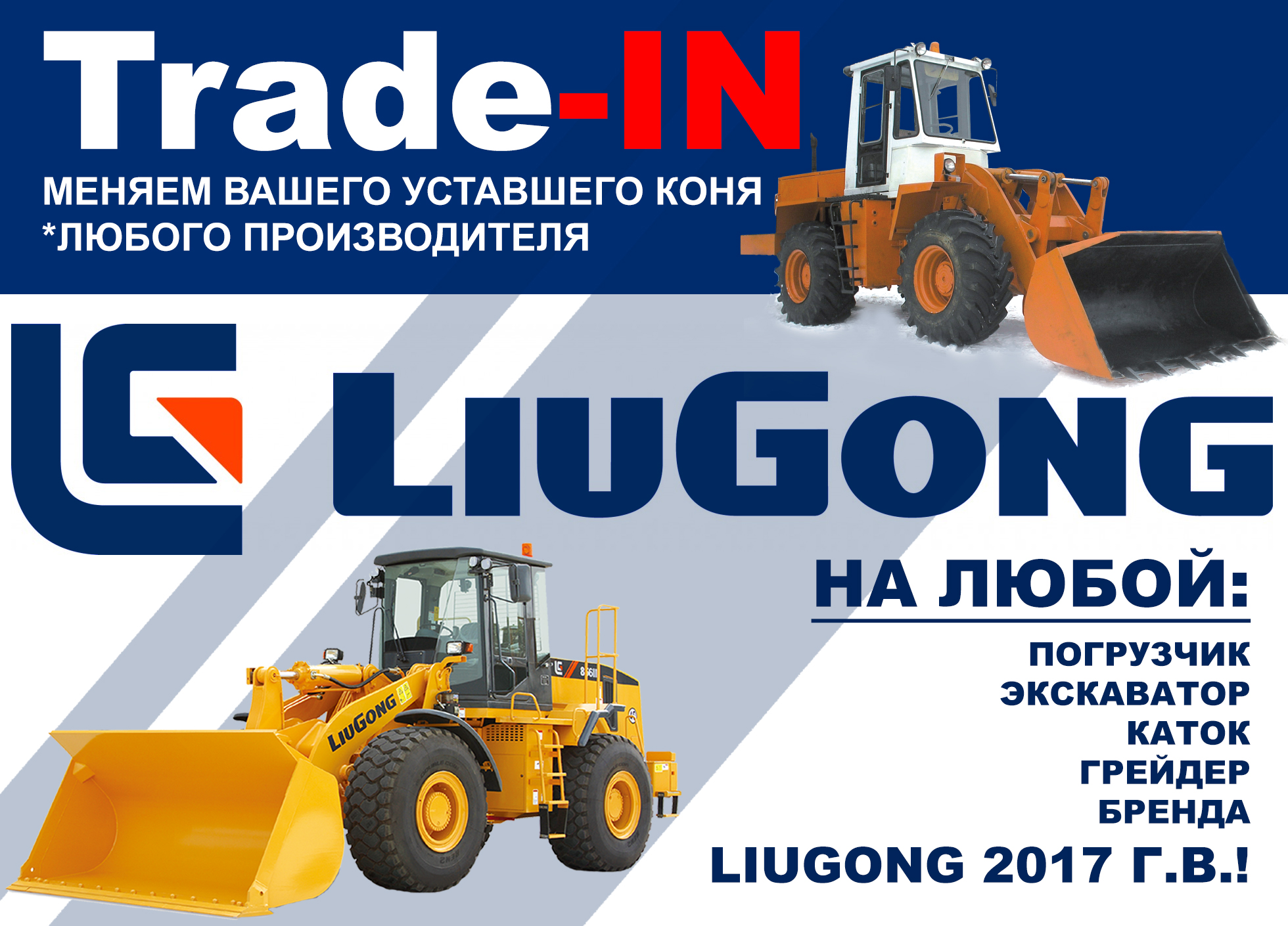 TRADE-IN-LIUGONG