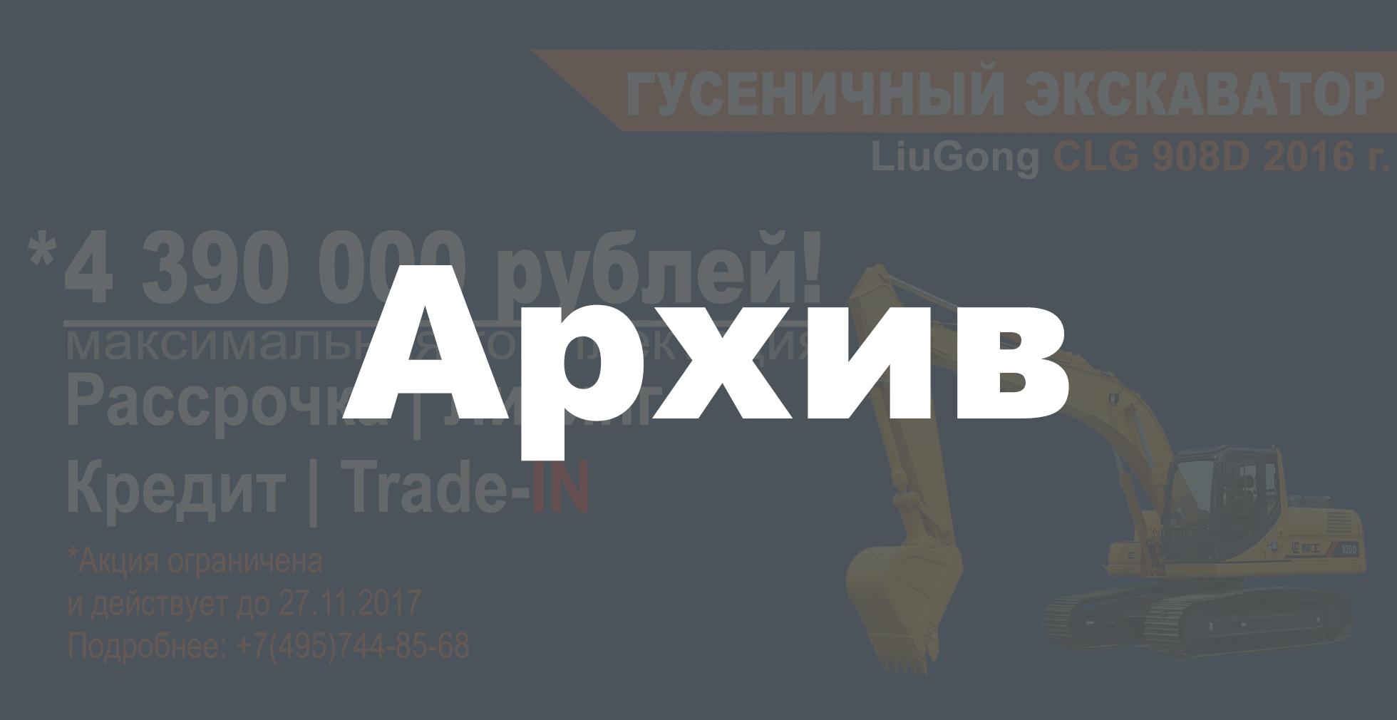 Акция-на-экскаватор-LiuGong-CLG-908D1