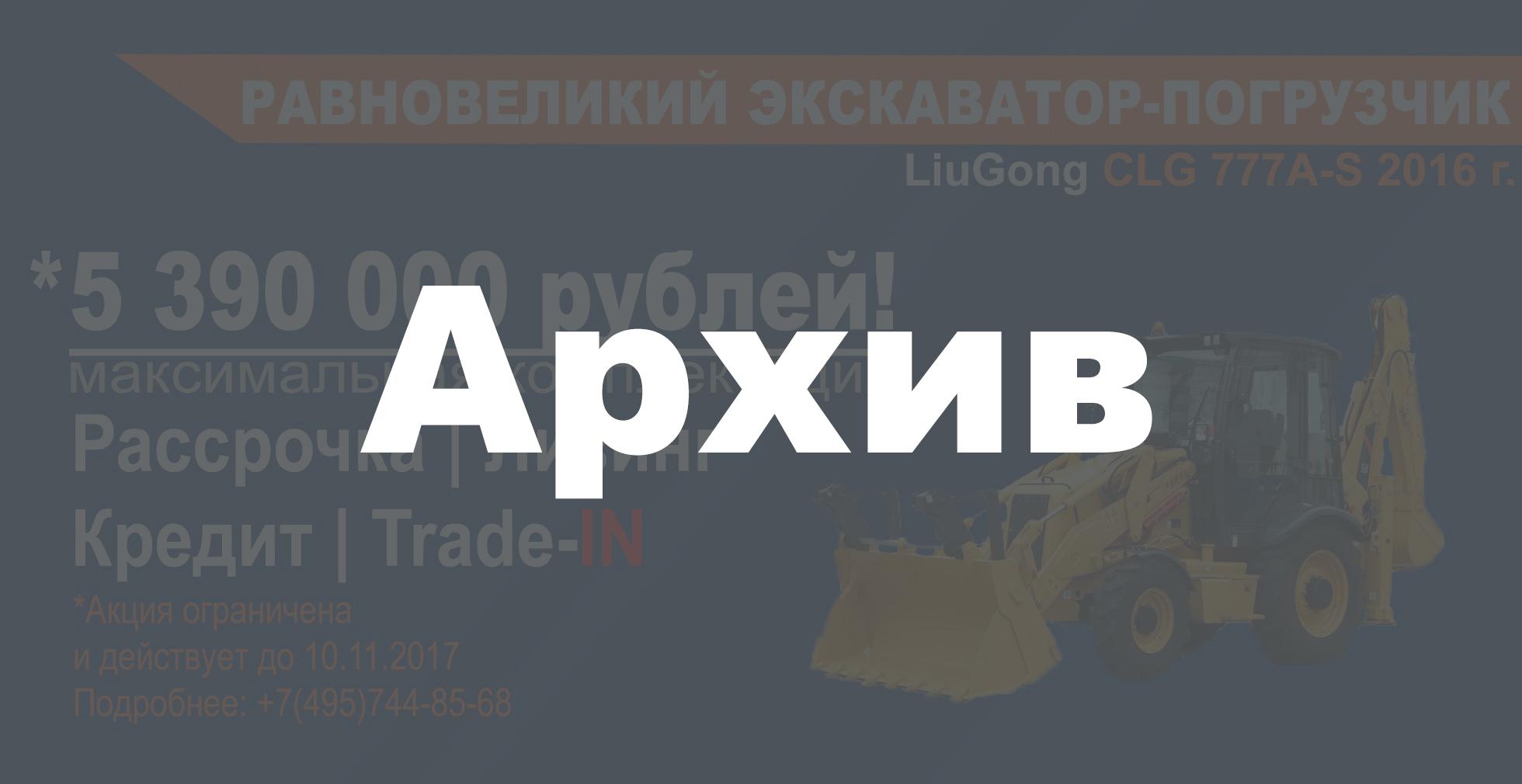 Акция-на-экс-погрузчик-LiuGong-CLG-777A-S1