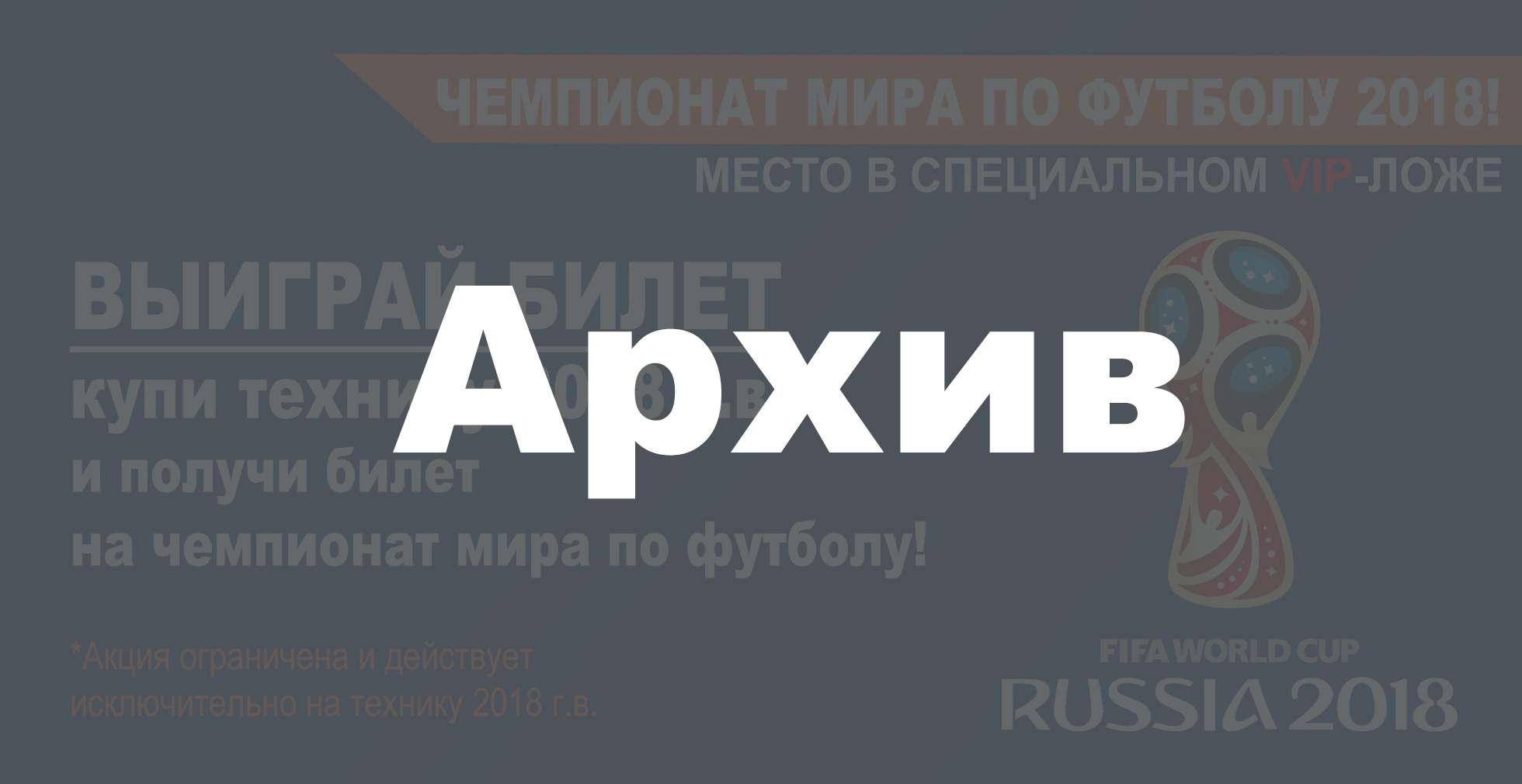Шаблон-iugong-акции-на-главную-ЧМ-2018-11