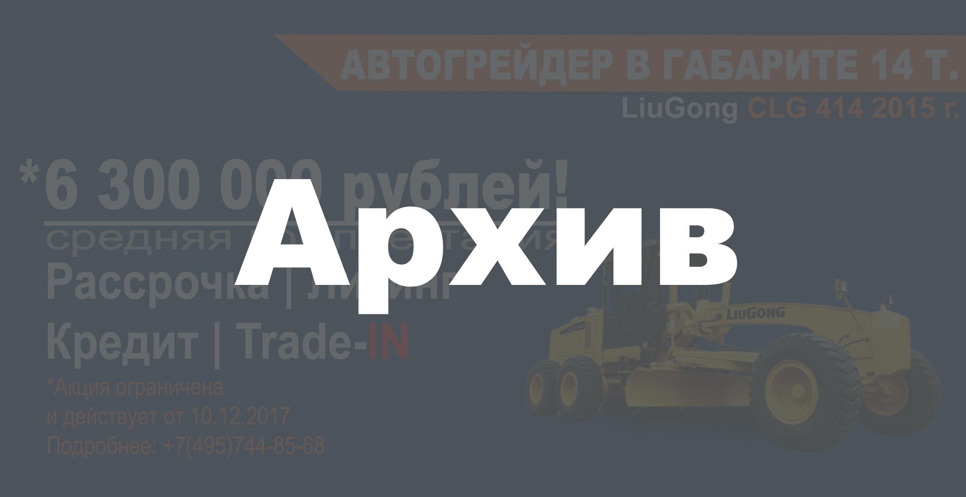 Шаблон-iugong-акции-на-главную-автогрейдер1