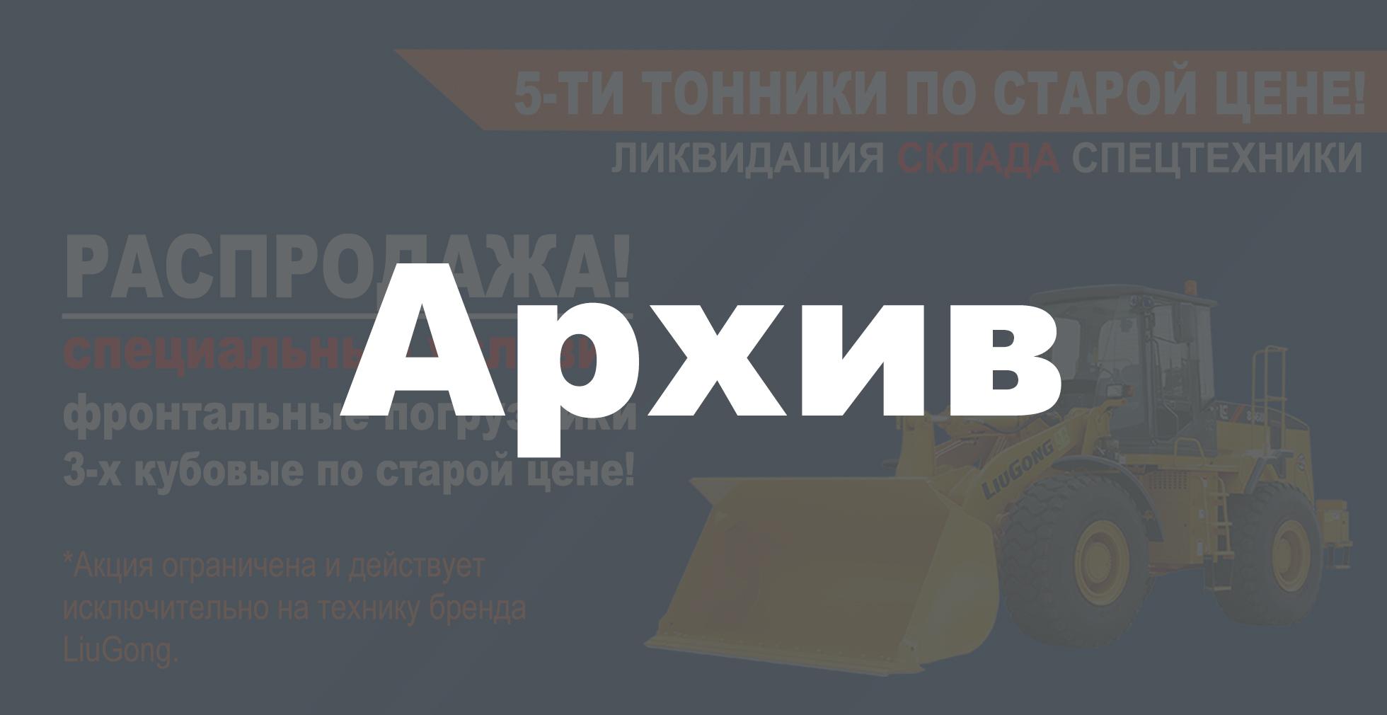 Шаблон-Архив-Акции-распродажа-5тонников