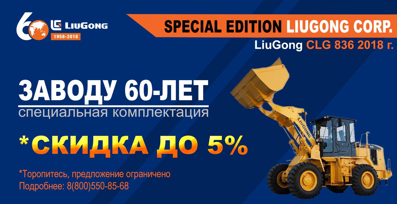 Заводу-60-лет-спецкомплект