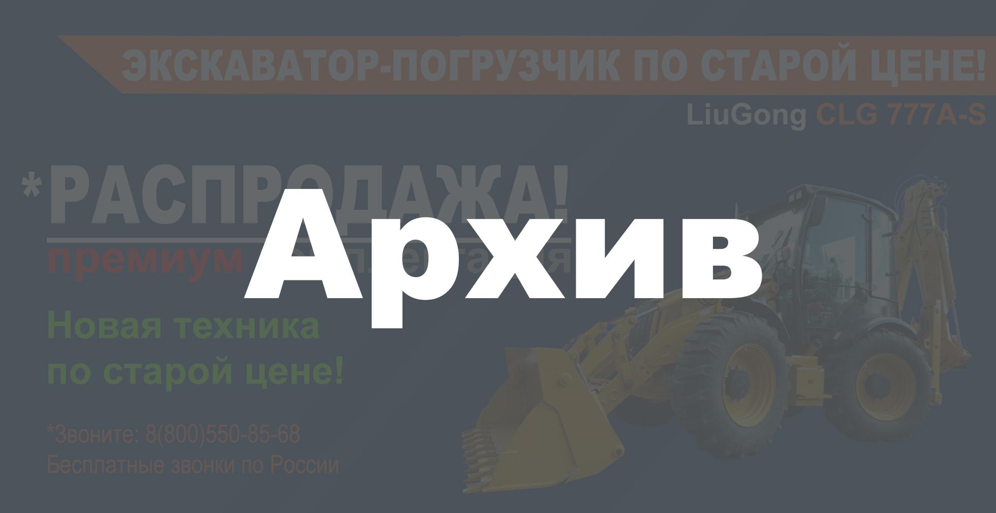 Шаблон-Архив-Экскаватор-Погрузчики