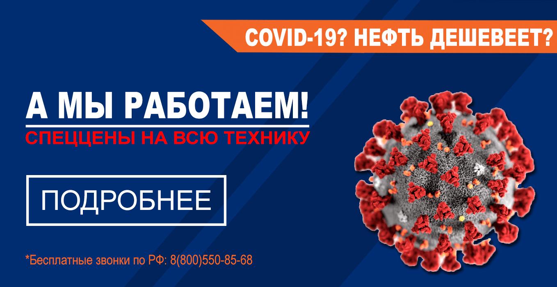 COVID-19-ПОДРОБНЕЕ