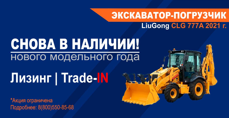 Шаблон-iugong-акции-на-главную-экскаватор-погрузчик