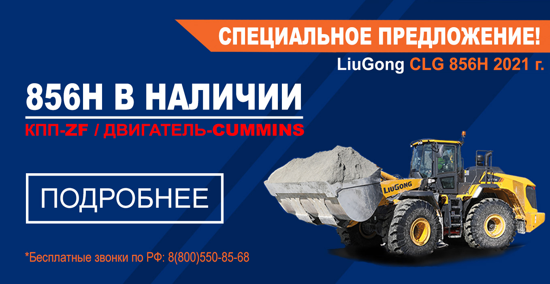 Шаблон-liugong-рассрочка-2021